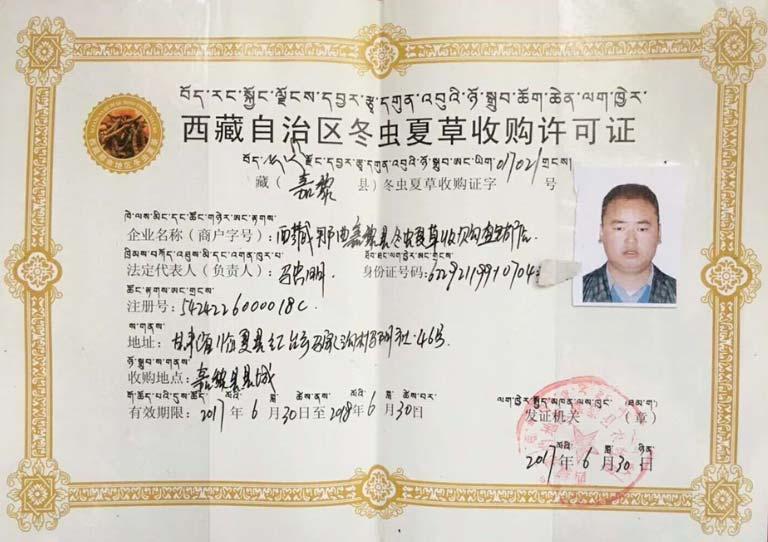 Giấy tờ chứng nhận Vietfarm thu mua đông trùng hạ thảo Tây Tạng do công ty Thiên Na cung cấp